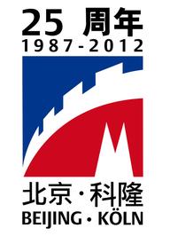 Logo 25 Jahre Städtepartnerschaft Köln - Peking  (© Stadt Köln)